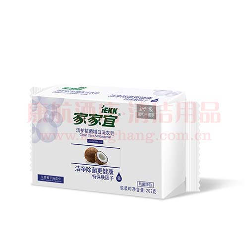 洁护抗菌增白皂(202*2)克