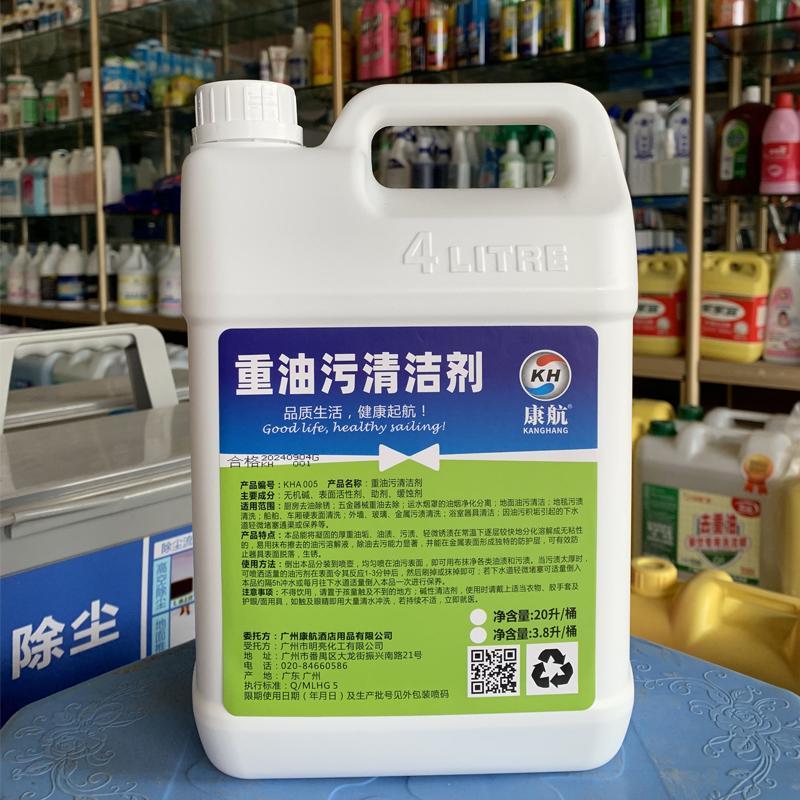 康航重油污清洁剂
