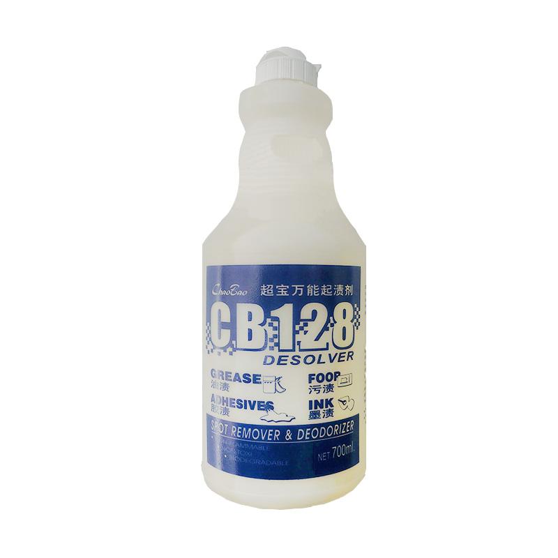 CB128万能起渍剂