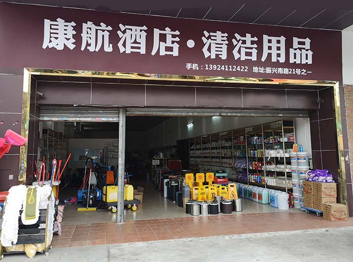 广州酒店用品公司地址在哪里?广州番禺哪里有清洁用品公司?